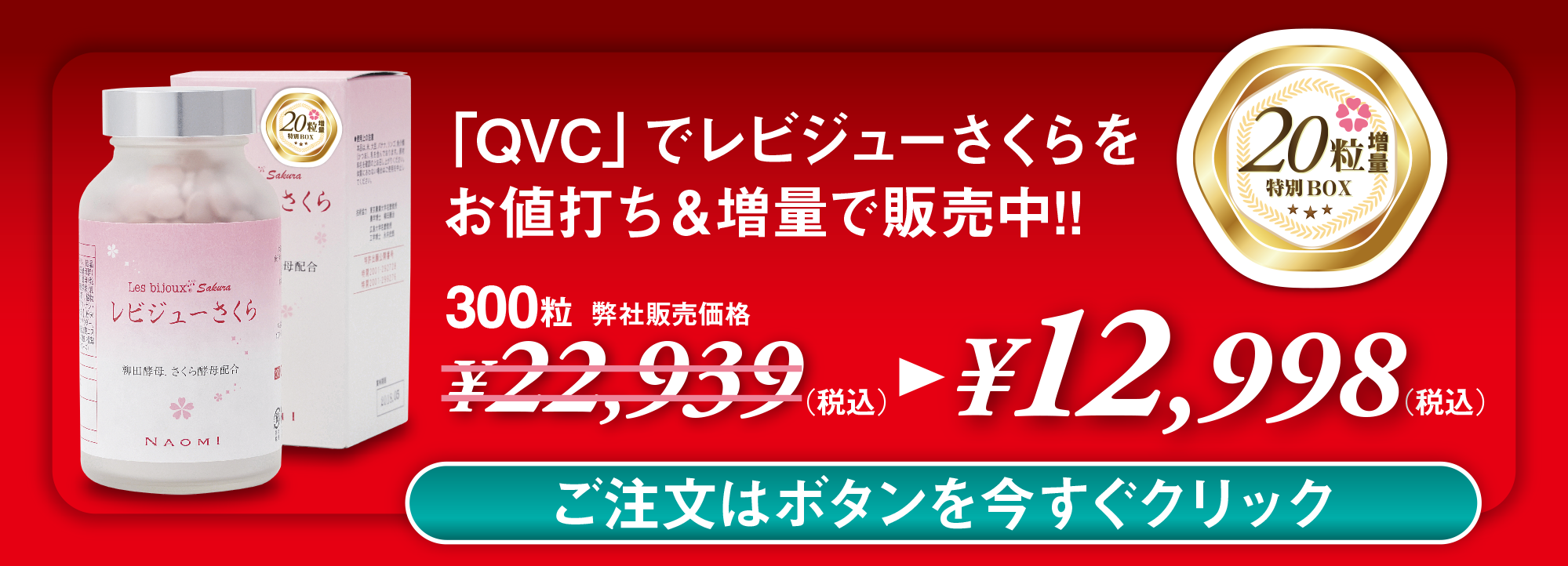 QVCでレビジューさくら320粒を増量・お値打ちで販売中