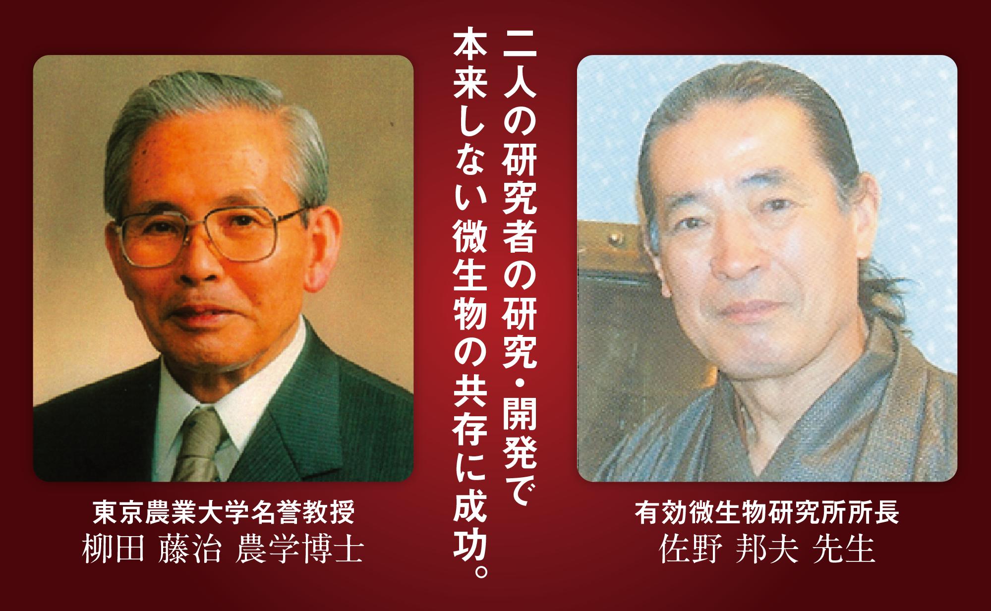 柳田藤治農学博士と佐野邦夫先生